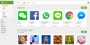 Google Play 推广